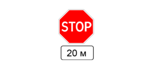 Знак 2 5 движение без остановки запрещено штраф