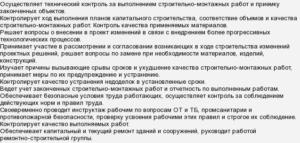 Должностная инструкция заместителя начальника транспортного цеха