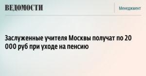 Пенсия заслуженного учителя россии