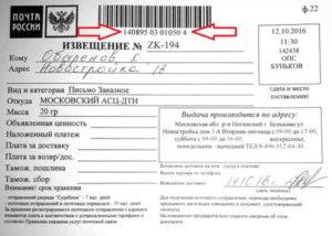 Проверить откуда письмо по номеру извещения на сайте почты россии