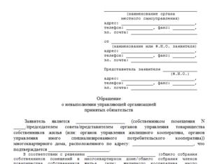 Заявление в управляющую компанию о предоставлении реестра собственников