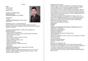 Должностные обязанности юриста в строительстве для резюме