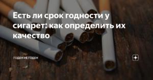 Если срок годности у сигарет