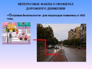 15 фактов о дорожных знаках