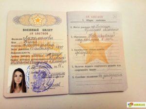Оформление военного билета после получения гражданства рф