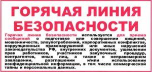 Горячая линия президента дагестана для обращения граждан с жалобами