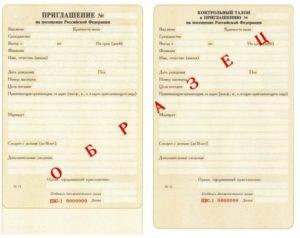 Анкета для оформления приглашения иностранного гражданина в россию
