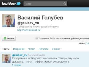Написать письмо губернатору ростовской области голубеву онлайн