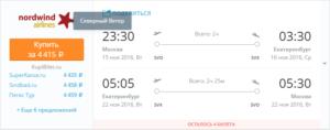 Северный ветер авиакомпания вернуть билет