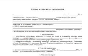 Закон об аренде жилья в россии