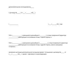 Доп соглашение к договору об изменении реквизитов