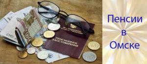 Минимальная пенсия омск