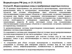 Ст 65 водного кодекса рф 2020 последняя редакция с комментариями
