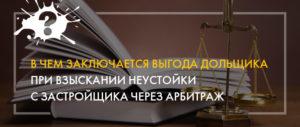 Взыскание неустойки с застройщика по дду через арбитражный суд