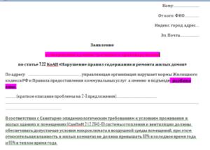 Как написать заявление о замене почтовых ящиков в подъезде