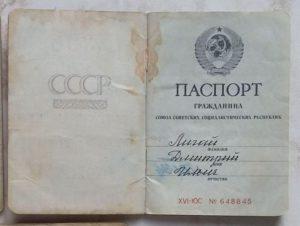 Какие и куда подавать документы чтобы получить паспорт ссср