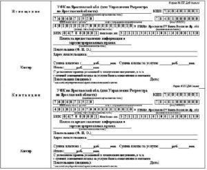 Пошлина за государственную регистрацию прав на недвижимое уин