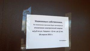 Объявление о отключении электроэнергии образец скачать бесплатно