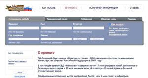 Где узнать где похоронен человек в москве база данных