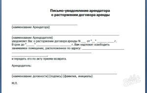 Письмо отказ от аренды помещения образец