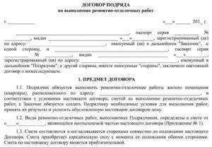 Договор на выполнение ремонтно отделочных работ