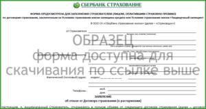 Заявление о страховой выплате сбербанк