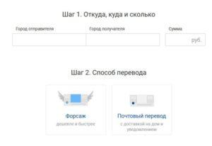 Как сделать перевод денег из москвы в крым