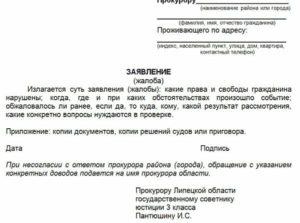 Заявление на электросети в прокуратуру