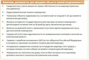 Какие документы нужны при продаже квартиры в беларуси