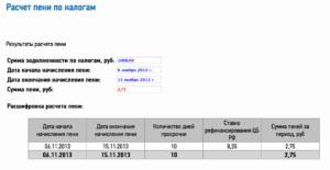 Расчет пени за несвоевременную уплату ндфл