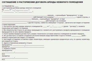 Соглашение о приостановлен и договора