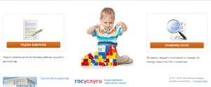 Встать в очередь в детский сад уфа