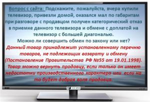 Можно ли вернуть телевизор в течении 14 дней