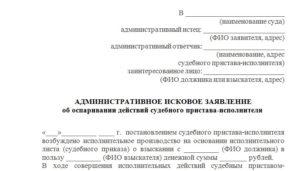 Исковое заявление оспаривание стоимости объекта оценки в исполнительном производстве