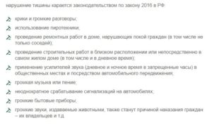Закон о тишине в санкт петербурге 2020 текст