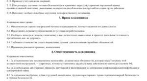 Инструкция кладовщика для склада гсм