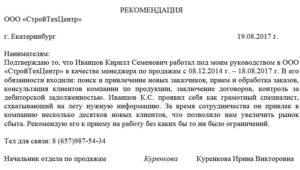 Рекомендательное письмо от работодателя повару образец