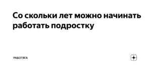 Со скольки лет можно работать официально в россии