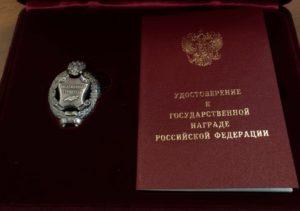 Какие льготы дает награда засл уженный строитель россии