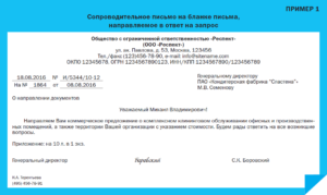 Сопроводительное письмо о предоставлении документов в трудовую инспекцию