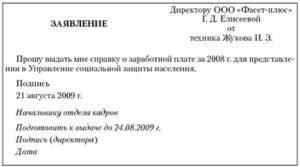Заявление на запрос справки о доходах бланк
