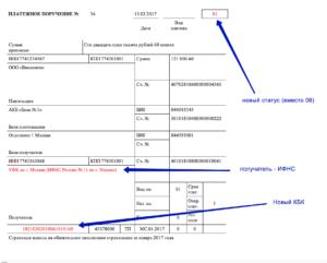 Октмо в платежках по страховым взносам при смене адреса