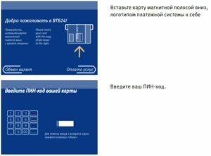 Как сменить пароль на карте втб через банкомат