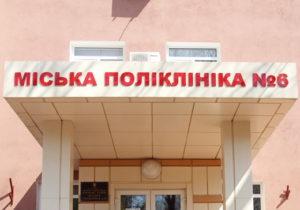 Поликлиника для чернобыльцев в москве