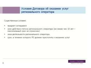 Срок оказания услуг существенное условие договора