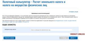 Земельный налог в 2020 году для юридических лиц белгородской области
