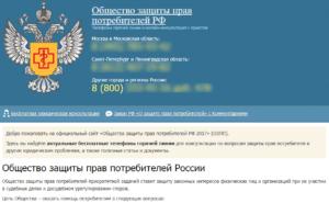 Общество защиты прав потребителей севастополь горячая линия