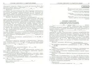 Исковое заявление в третейский суд пример