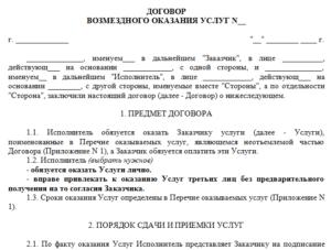 Договор оказания услуг по обработке земли образец
