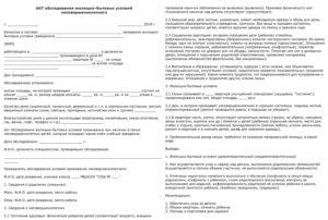 Акт обследования жилья органами опеки